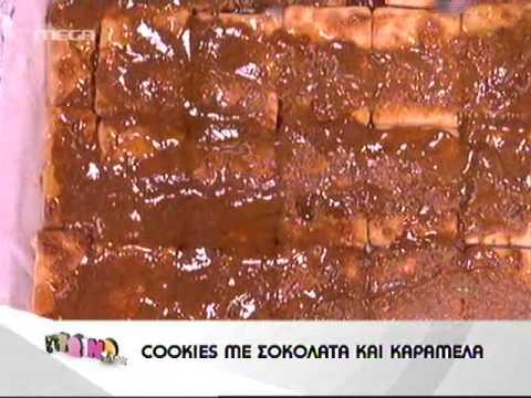 img_4794_syntagi-mou-cookies.jpg